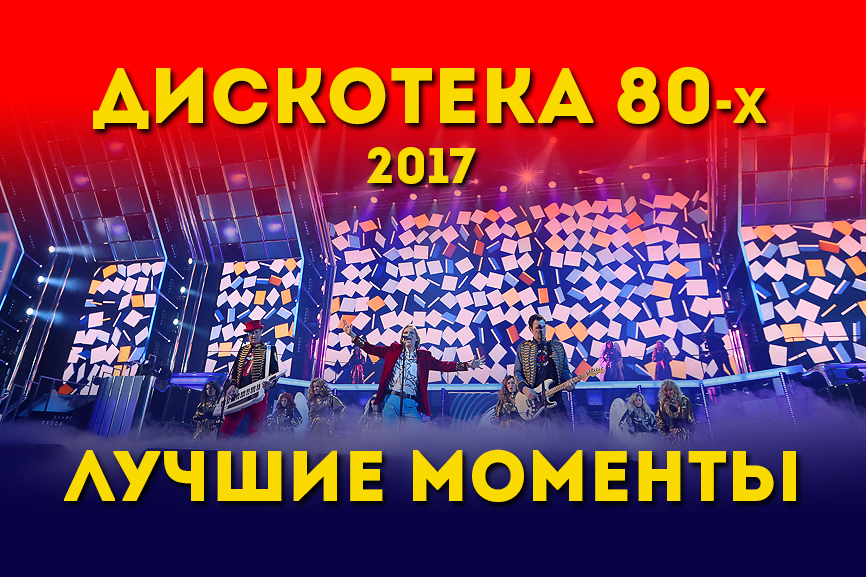 Скачать дискотека 80 авторадио 2018 mp3