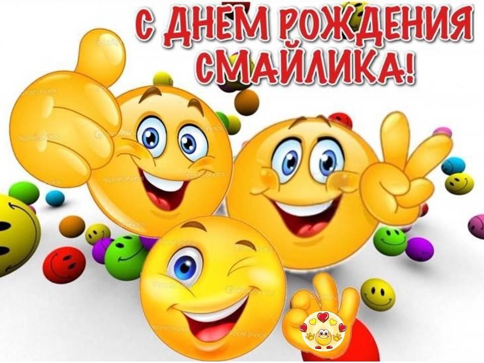 Поздравление с праздником смайлик